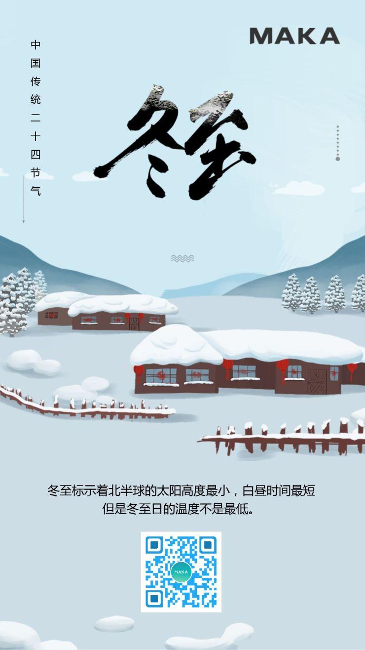 二十四节气冬至宣传海报