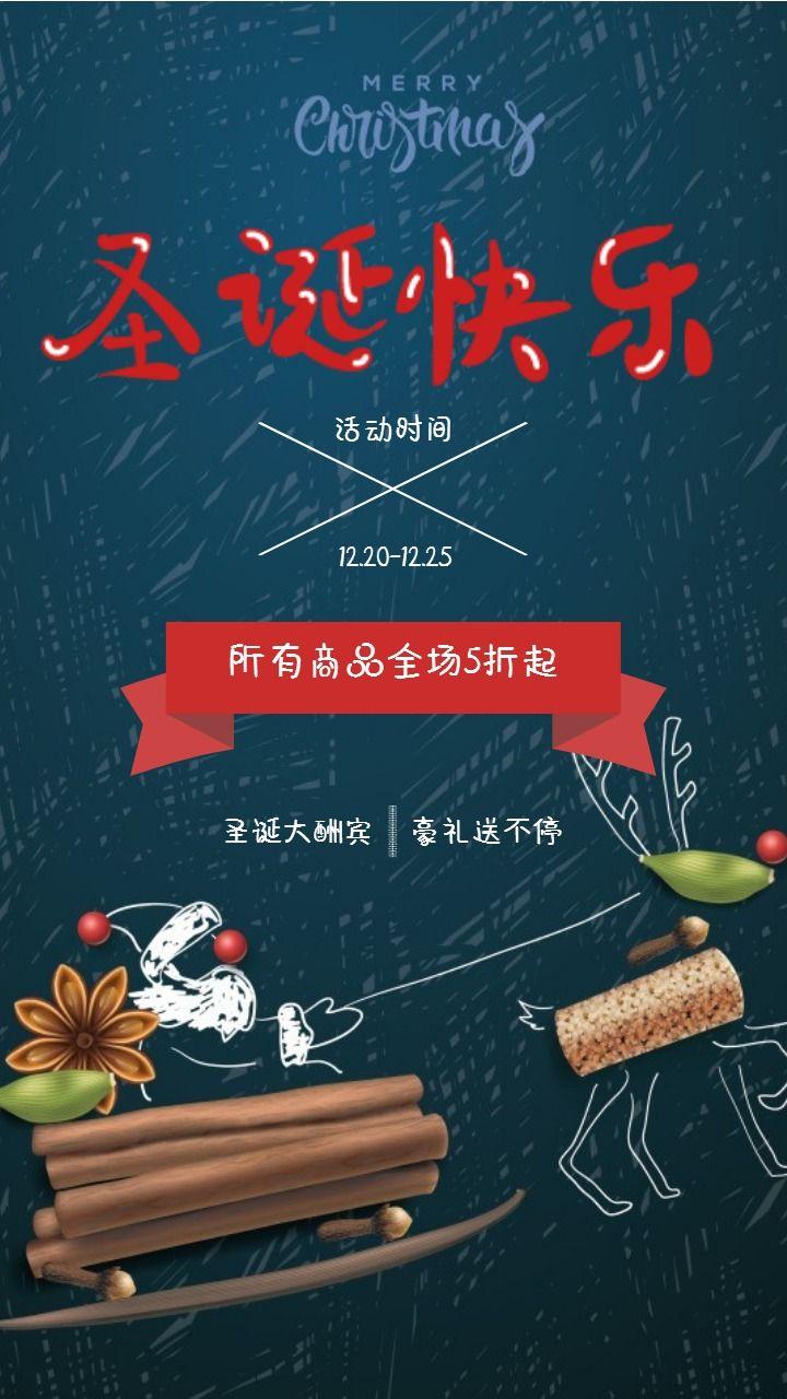 圣诞节促销宣传海报
