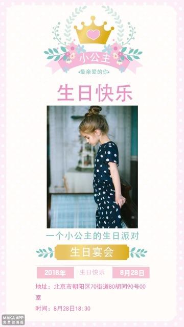 女孩儿童小公主生日快乐宴会Party邀请函贺卡