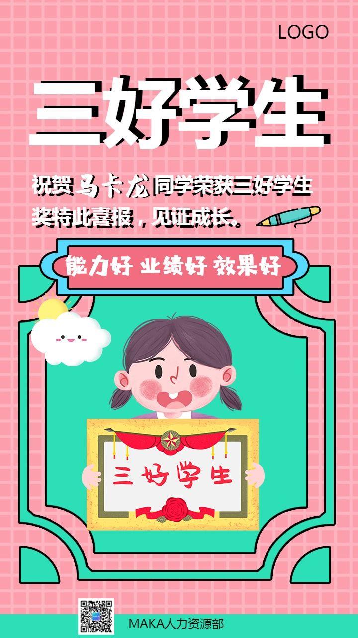 卡通风人力行政企业员工奖状手机海报