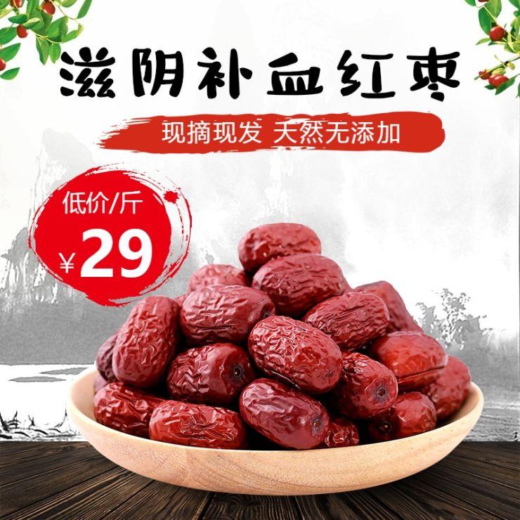 大气清新红枣淘宝主图