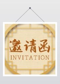 邀请函简约大气中国风店铺开业展会发布会请柬微信公众号封面小图通用