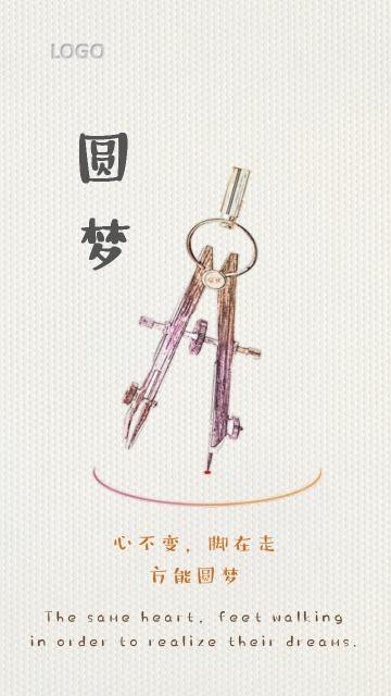 ⑱中英文多彩简约企业文化励志团建海报-浅浅设计