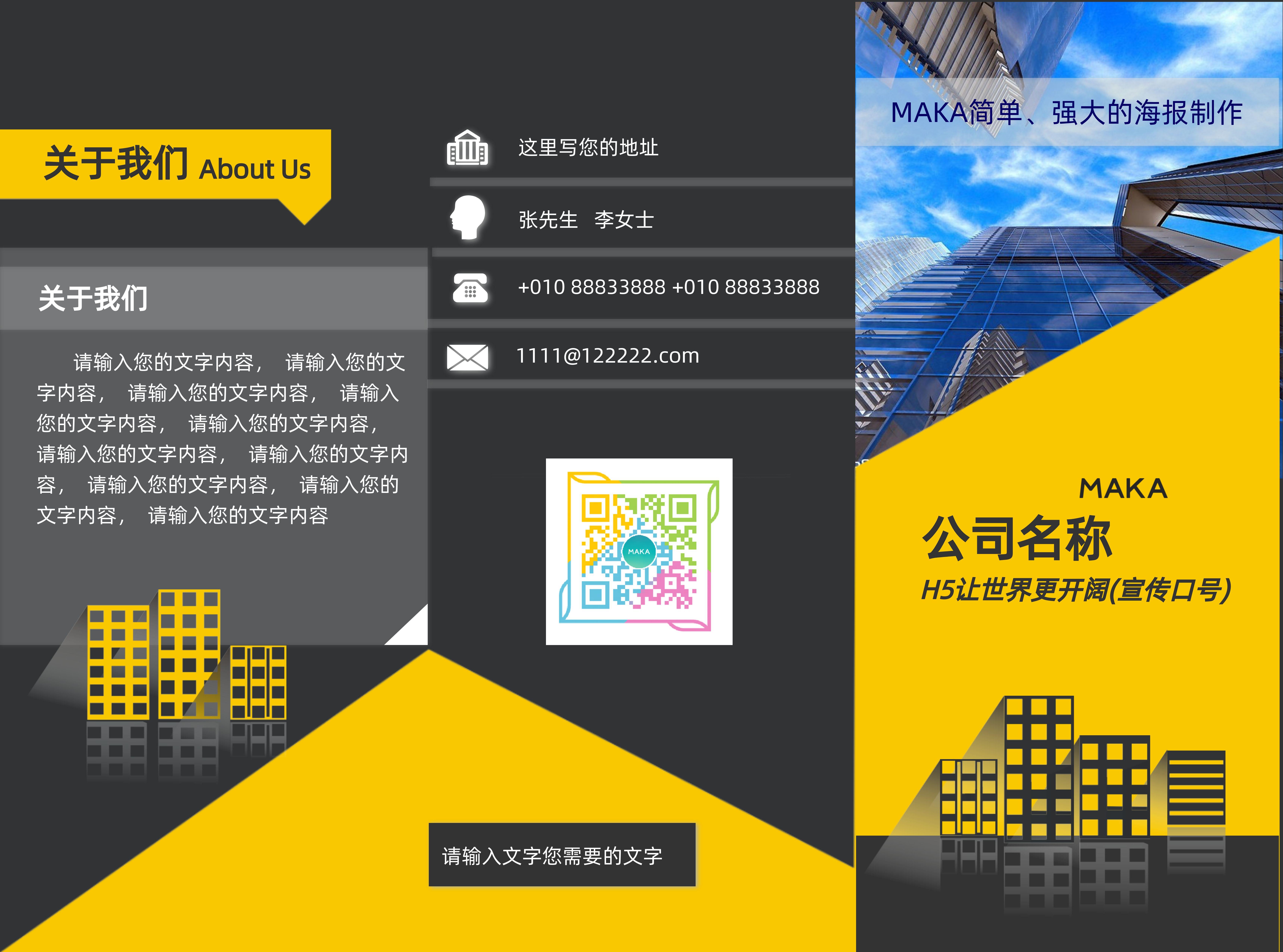 建筑企业欧美风宣传册