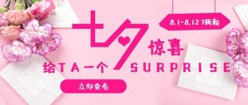 玫红色简约清新设计风格中国情人节七夕促销优惠活动、祝福活动微信公众号大图