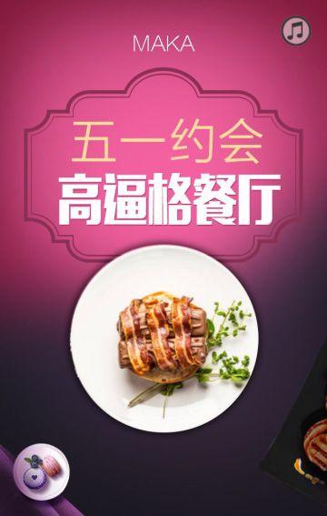 高端梦幻华丽餐厅餐品宣传
