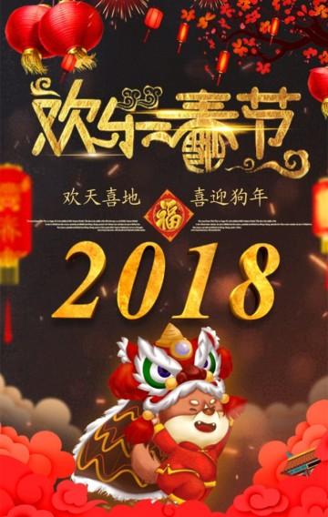 2018高端欢乐春节晚会邀请函|春节晚宴