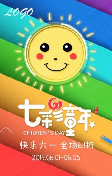 6.1六一儿童节商家促销活动宣传H5模板