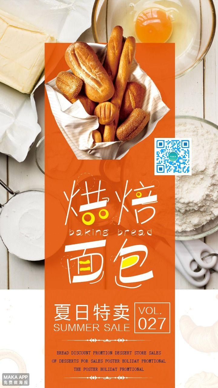 面包蛋糕新品促销海报