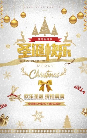 AMC白金圣诞节/元旦/平安夜促销活动 推广 H5