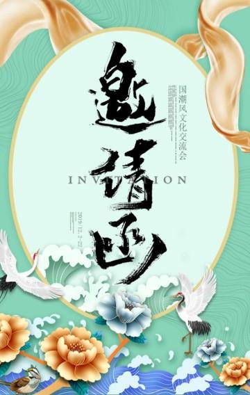 中国风国潮风企业会议邀请函展会峰会艺术研讨会H5