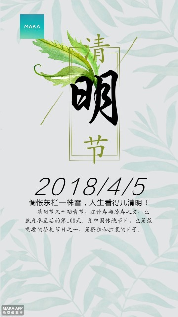 清明节习俗文化宣传