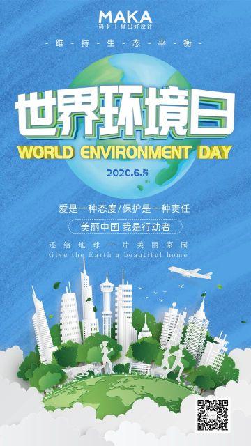 小清新世界环境日手机海报