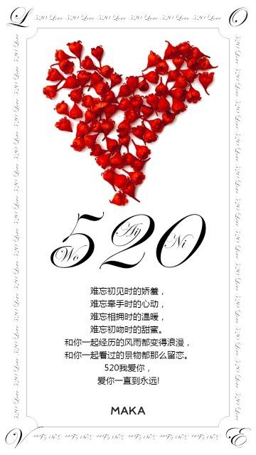 520简约清纯金融地产电商餐饮等行业通用祝福海报模板