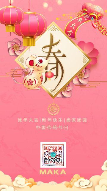 粉色剪纸春节宣传海报