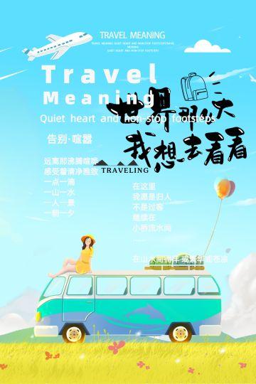 浅蓝色简约风格世界旅行宣传竖版配图
