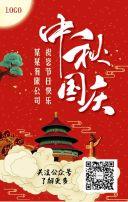 红色中国风中秋国庆节日祝福贺卡H5