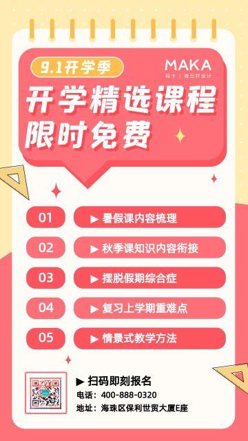 红色精品班招生优惠促销手机宣传海报