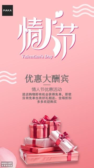 情人节优惠活动宣传海报