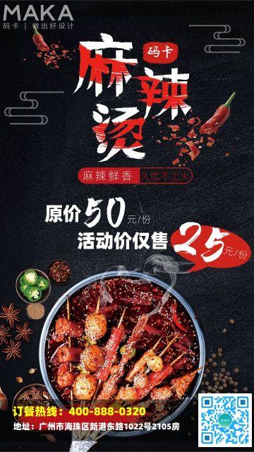 黑色扁平促销活动特色小吃麻辣烫手机海报