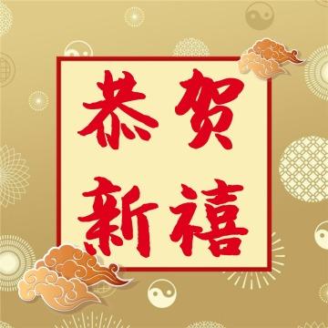 【新年次图】微信公众号封面小图简约大气中国风祝福话题通用-浅浅