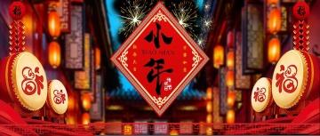 迎新春小年祝福海报贺卡