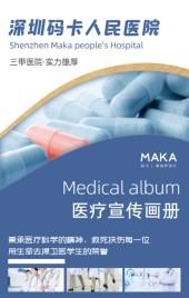 蓝色简约医疗医院宣传画册H5