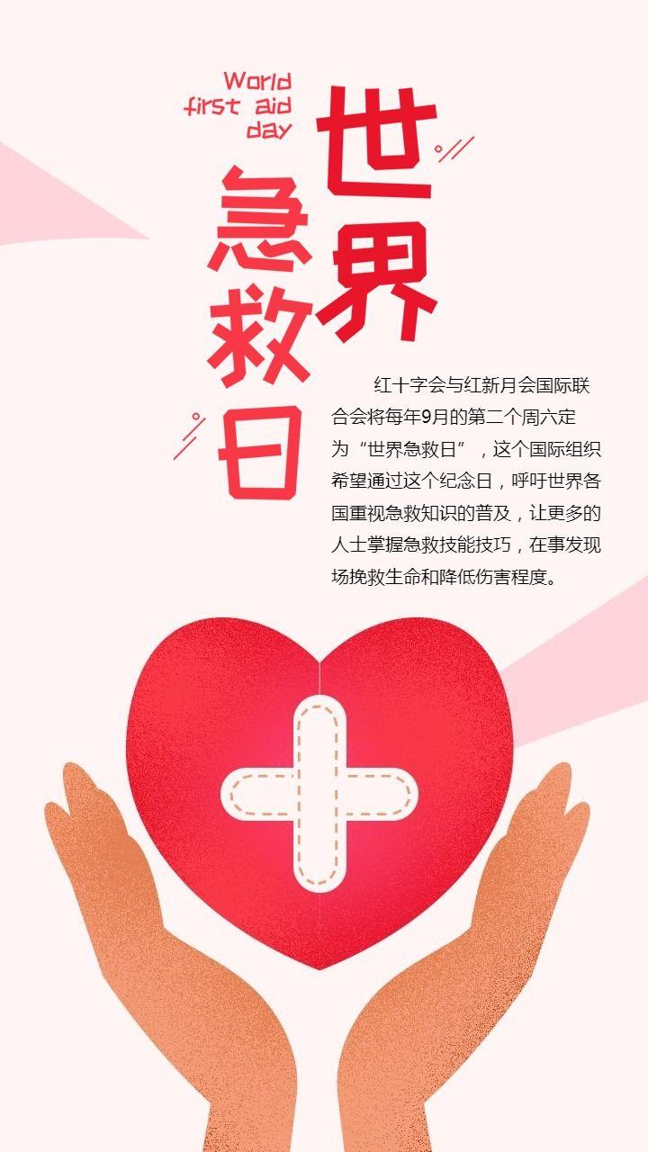 世界急救日卡通简约手机海报