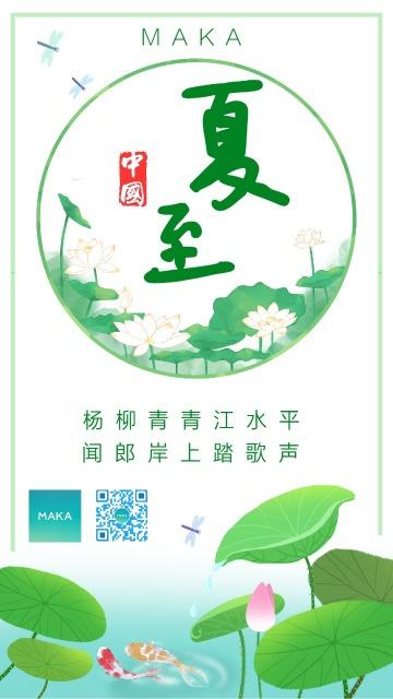 夏至清新文艺风二十四节气宣传科普海报