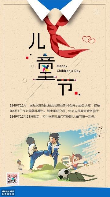 怀旧复古风 六一儿童节 宣传促销打折通用亲子活动 贺卡创意海报手机海报