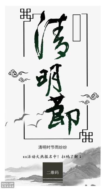 水墨风清明节日古风企业海报公众号宣传活动报名 个人微信二维码 miyan出品