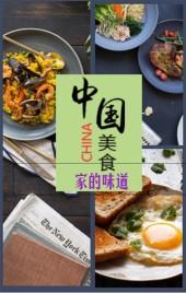 美食/美食宣传/餐厅开业/品牌宣传/促销/餐馆私房菜/餐厅通用模版