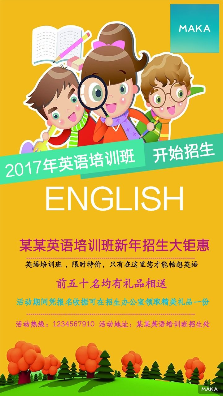 2017年英语培训班招生宣传