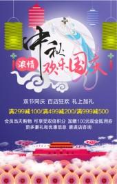 浓情中秋欢乐国庆节日促销活动模板
