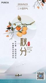 二十四节气金秋时节简约文艺传统秋分日签海报