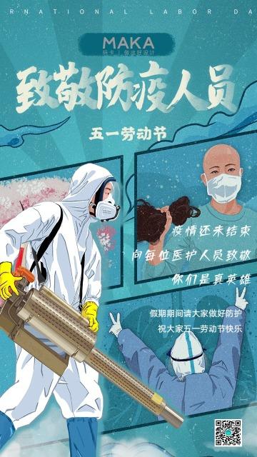 手绘插画风劳动节致敬防疫人员海报