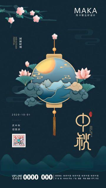 中国风剪纸扁平中秋佳节节日祝福手机宣传海报