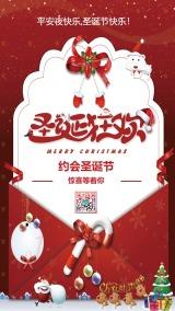 圣诞节朋友圈海报
