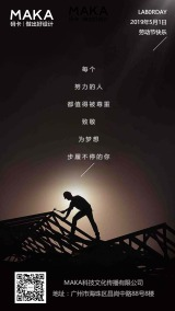 黑色酷炫五一劳动节节日宣传励志日签手机海报