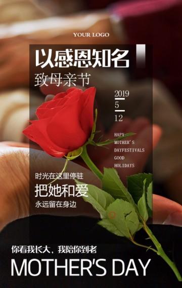 母亲节企业祝福贺卡企业宣传
