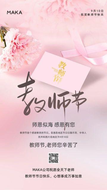 粉色唯美教师节宣传祝福贺卡海报