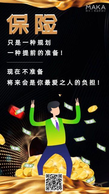黑色卡通保险推广保险手机海报