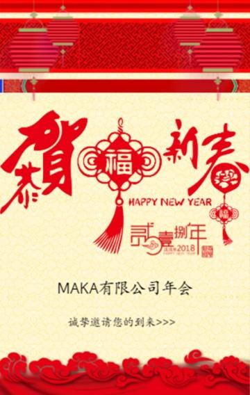 年会 年会邀请函 年终盛典 企业年会 公司年会 尾牙宴 喜庆 中国风