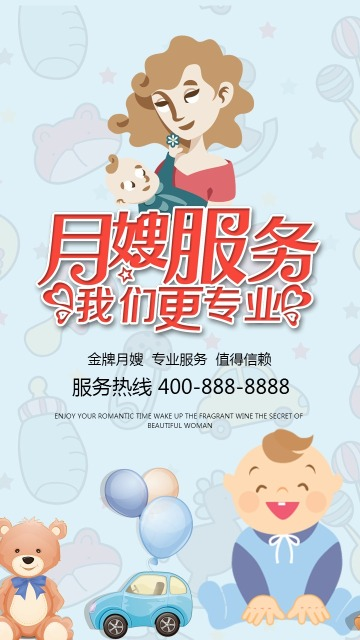 家政服务公司促销宣传海报