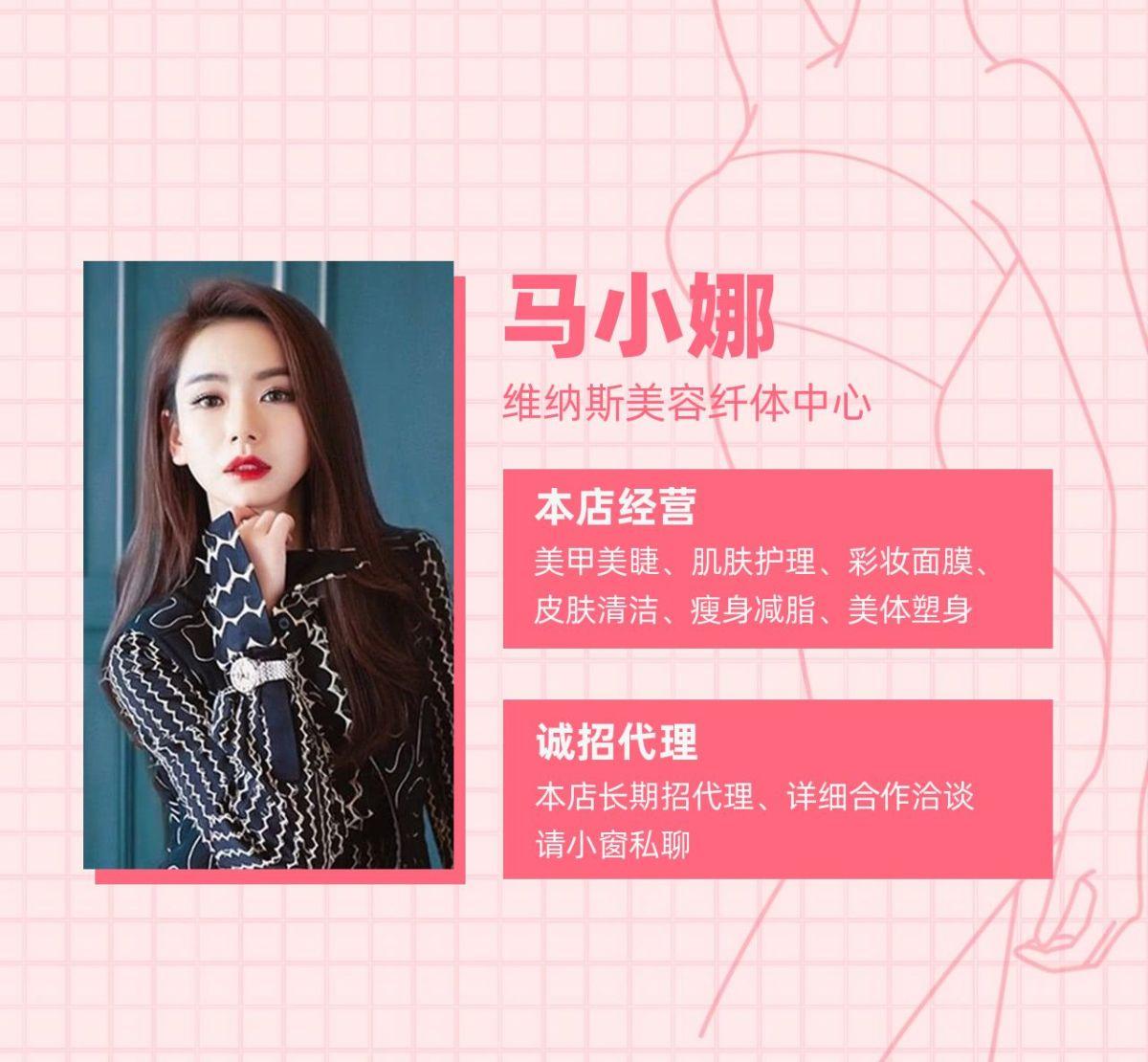 粉色时尚大气美容院微信朋友圈推广图