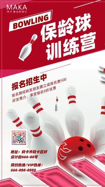 红色简约扁平保龄球训练营招生宣传手机海报