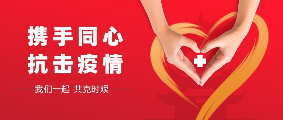武汉新冠肺炎抗击疫情红色公众号首图宣传