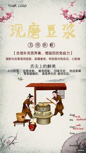 现磨豆浆宣传海报
