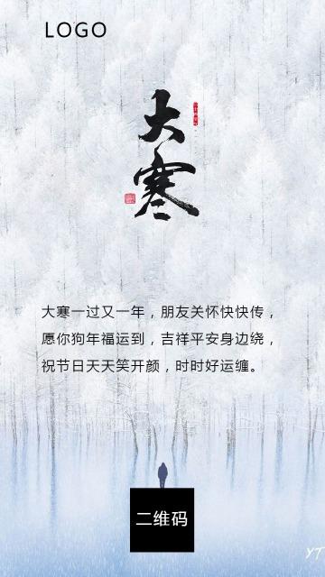 大寒每日一签梦想励志生活心情语录海报