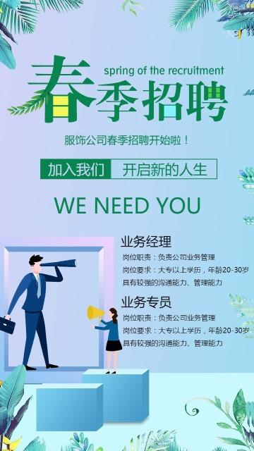 春季简约小清新企业导购招聘招人宣传手机海报